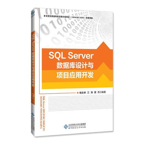 SQL Sever 数据库设计与项目应用开发