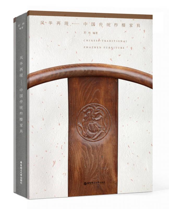 风华再现:中国传统柞榛家具