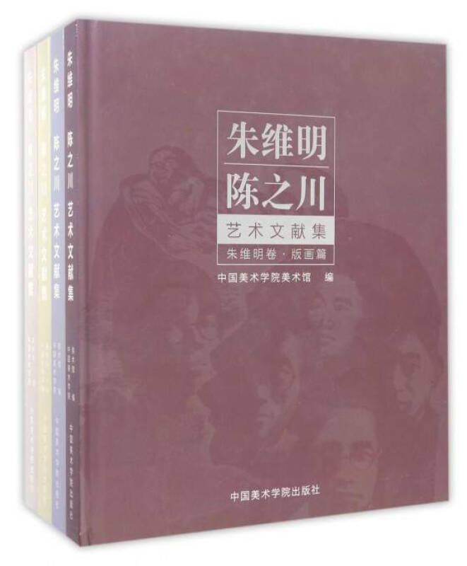 朱维明陈之川艺术文献集(套装共4册)