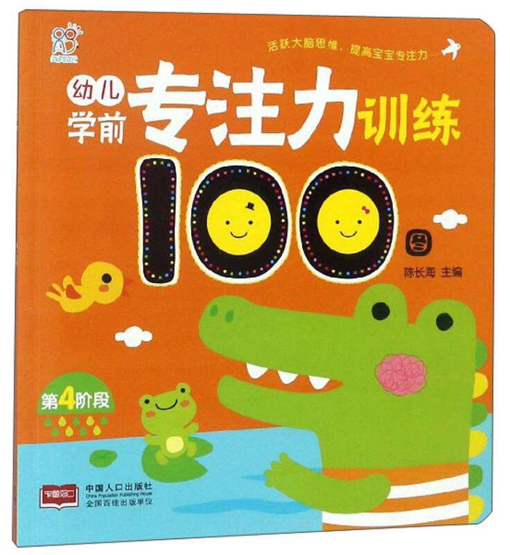 幼儿学前专注力训练100图(第4阶段)