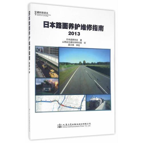 日本路面养护维修指南2013
