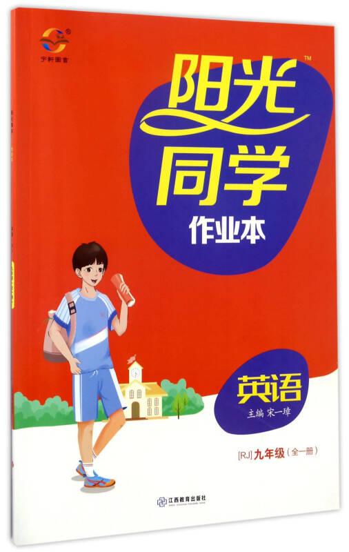 阳光同学作业本:英语(九年级全1册 RJ人教)