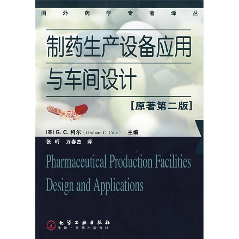 制药生产设备应用与车间设计(原著第2版)