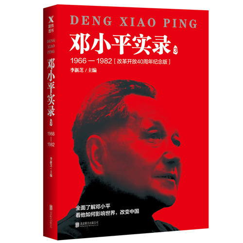 邓小平实录3:1966—1982(改革开放40周年纪念版)