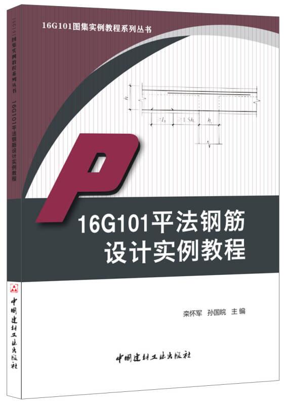16G101平法钢筋设计实例教程·16G101图集实例教程系列丛书
