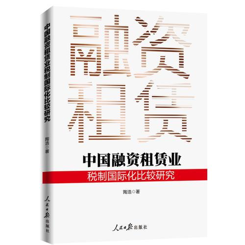 中国融资租赁业税制国际化比较研究