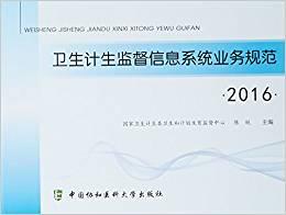 2016 卫生计生监督系统业务规范