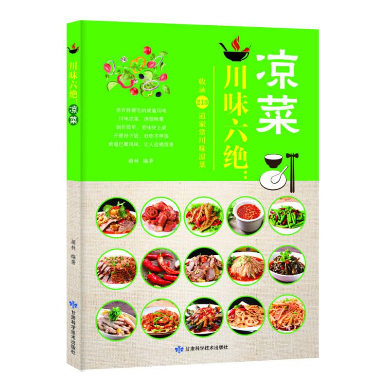 川味六绝:凉菜