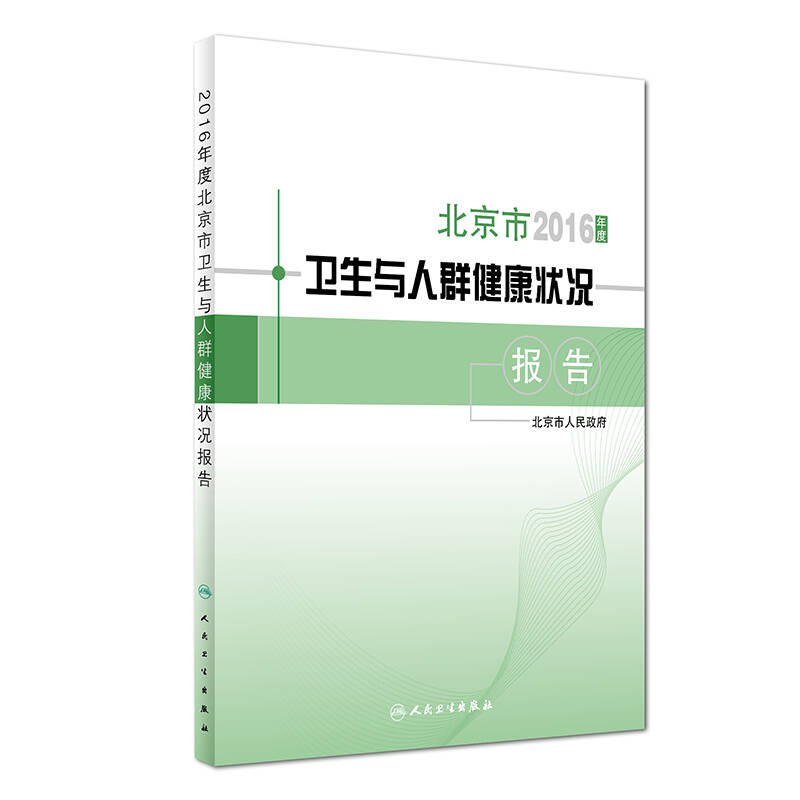 2016年度北京市卫生与人群健康状况报告