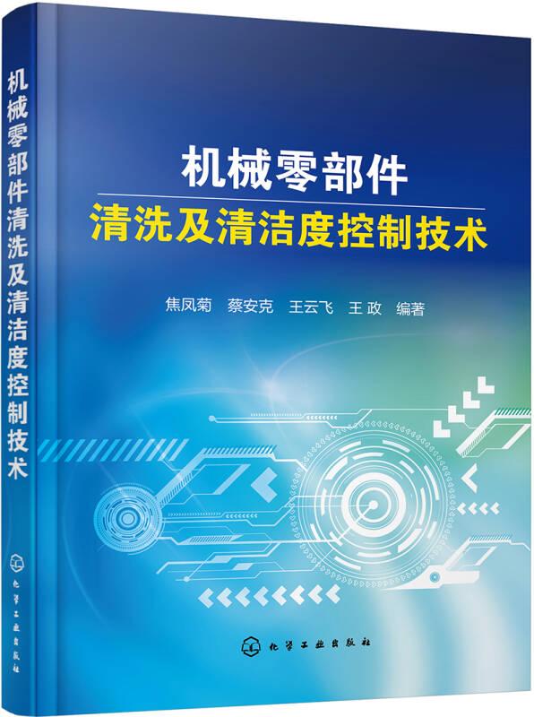 机械零部件清洗及清洁度控制技术