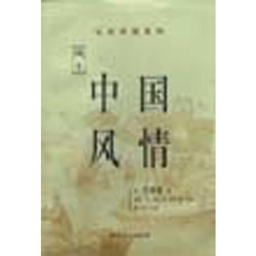 中国风情:西方视野中的中国