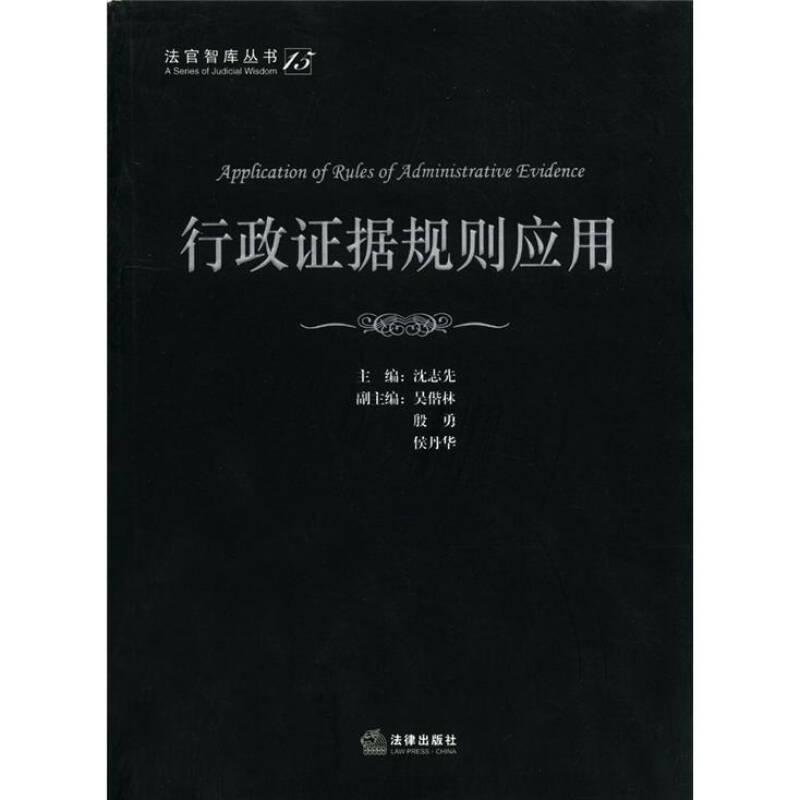 法官智库丛书:行政证据规则应用