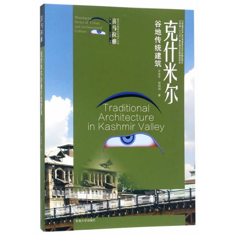 喜马拉雅城市与建筑文化遗产丛书(第1辑):克什米尔谷地传统建筑