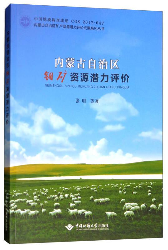 内蒙古自治区钼矿资源潜力评价