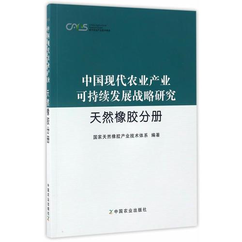 中国现代农业产业可持续发展战略研究·天然橡胶分册