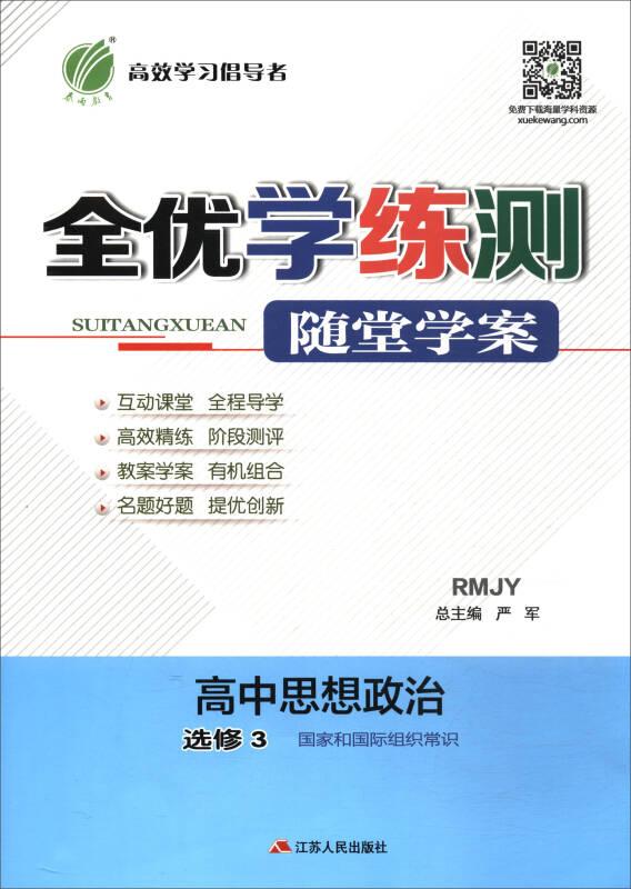 春雨教育·全优学练测随堂学案:高中思想政治(选修3 国家和国际组织常识 RMJY)