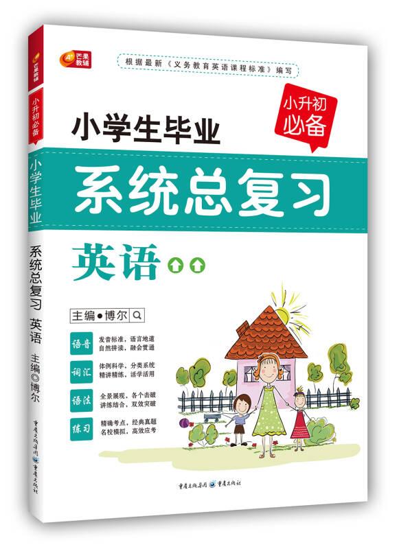 小学生毕业系统总复习英语   小升初必备系列 芒果教辅