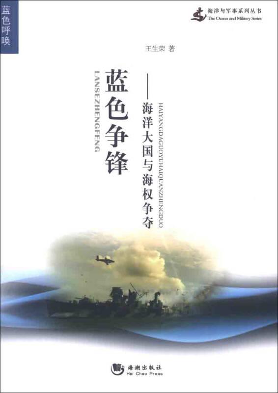 海洋与军事系列丛书·蓝色争锋:海洋大国与海权争夺