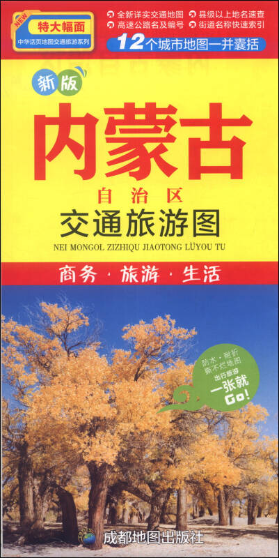 中华活页地图交通旅游系列:内蒙古自治区交通旅游图(新版)