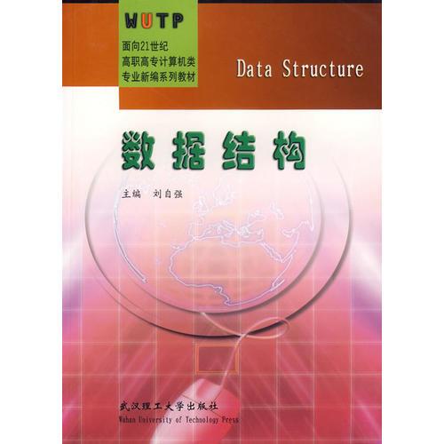 数据结构/面向21世纪高职高专计算机类专业新编系列教材