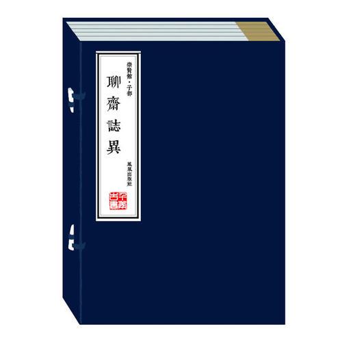聊斋志异(崇贤馆藏书 手工线装宣纸一函六册)