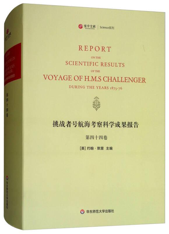 挑战者号航海考察科学成果报告(第44卷 英文版)/寰宇文献Science系列