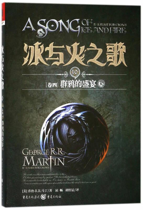 冰与火之歌 冰与火之歌10(卷四)群鸦的盛宴(上)(新版)/(美)乔治.R.R.马丁
