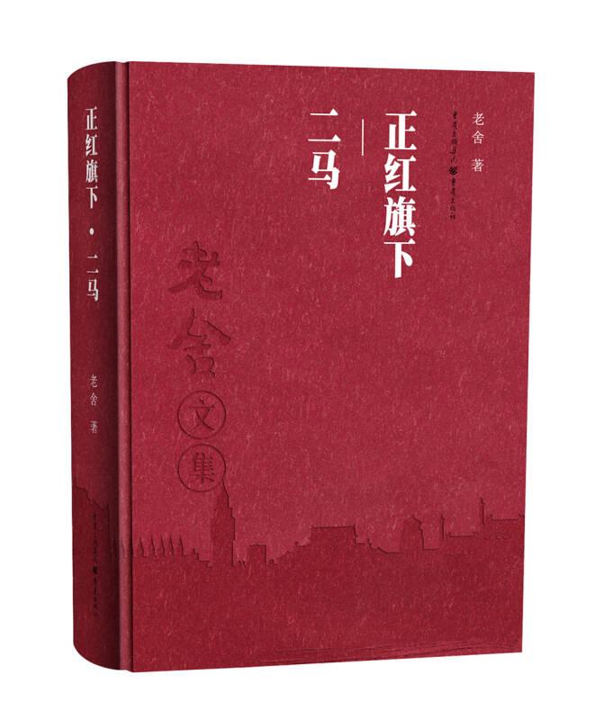 老舍文集:正红旗下.二马