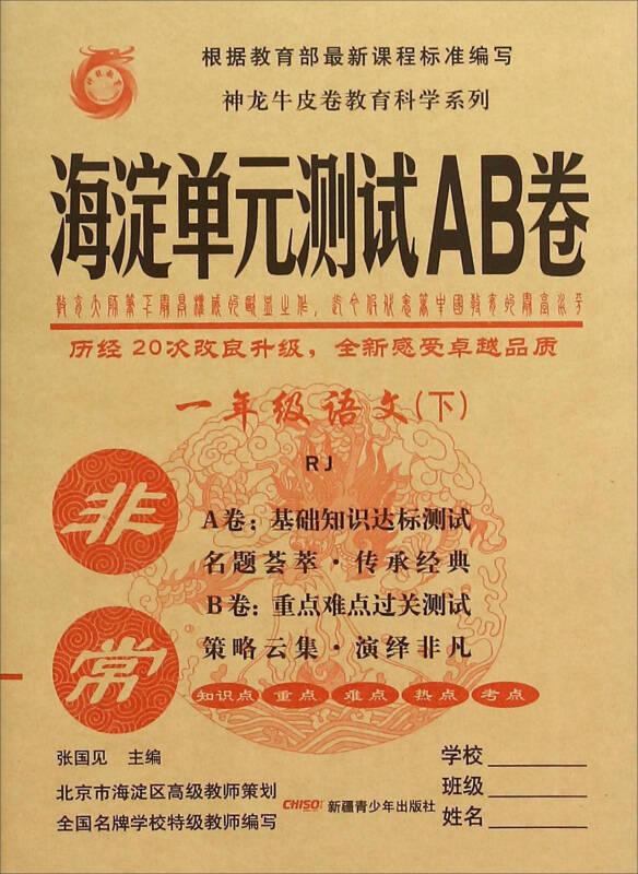 神龙牛皮卷教育科学系列 非常海淀单元测试AB卷:语文(一年级下 RJ)