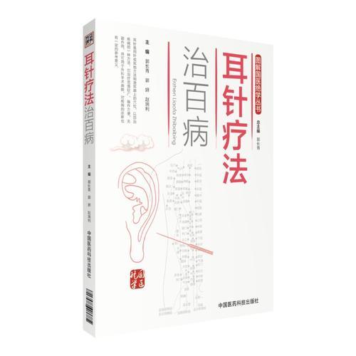 耳针疗法治百病(图解国医绝学丛书)