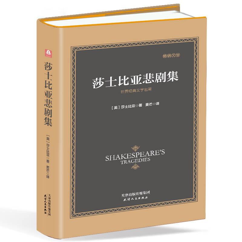 莎士比亚悲剧集(精装 原版全译本)