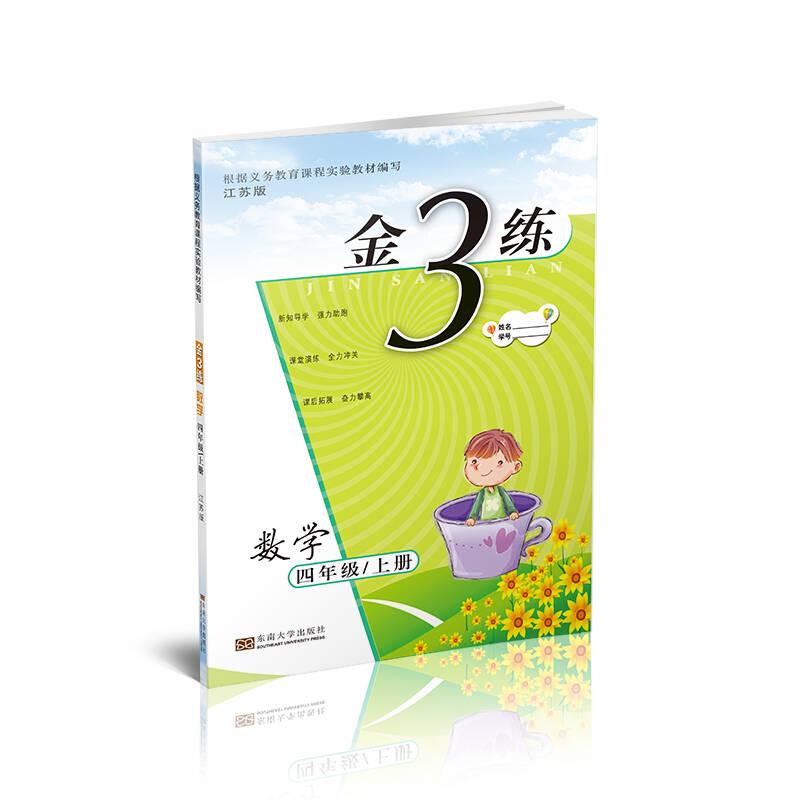 金3练四年级数学(新课标.江苏版)(上)