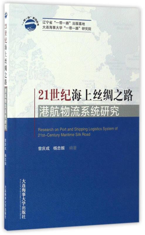 一带一路系列丛书:21世纪海上丝绸之路港航物流系统研究