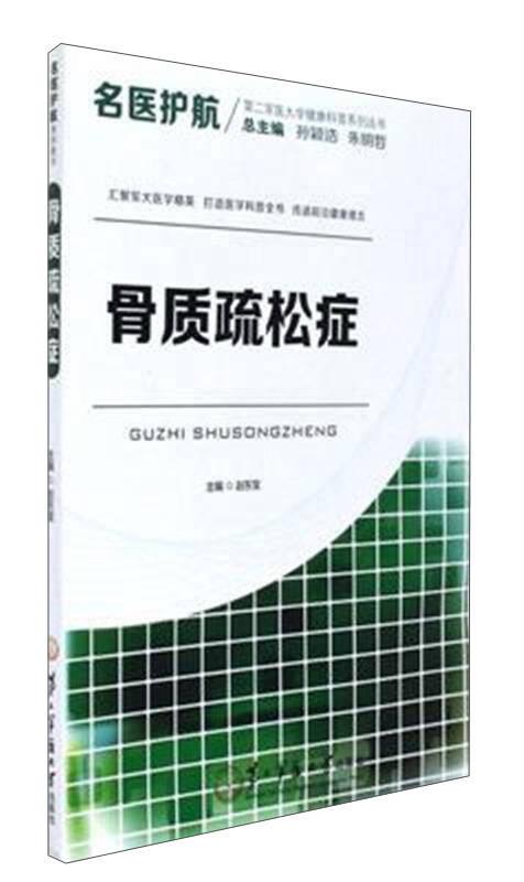 名医护航第二军医大学健康科普系列丛书:骨质疏松症