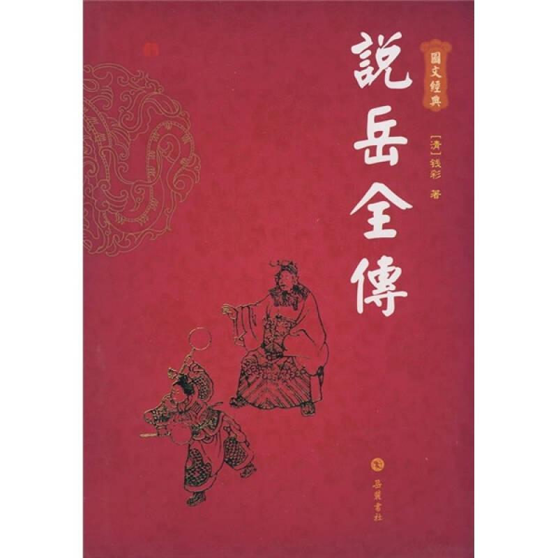图文经典:说岳全传