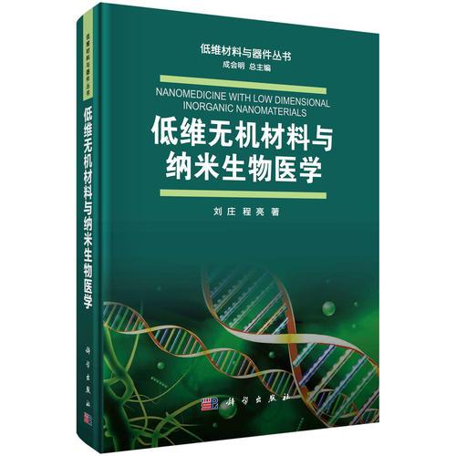 低维无机材料与纳米生物医学