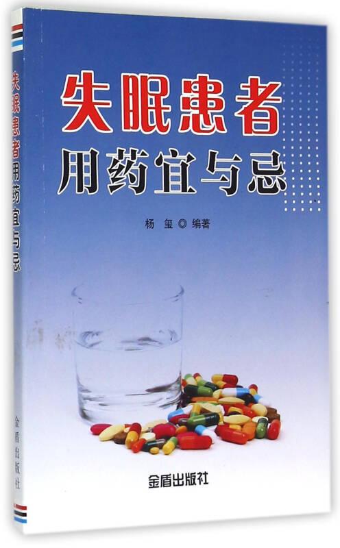 失眠患者用药宜与忌