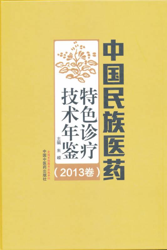 中国民族医药特色诊疗技术年鉴(2013卷)