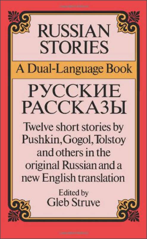 Russian Stories: A Dual-Language Book (Pycckhe Paccka3bi)