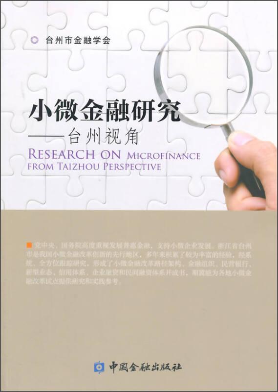 小微金融研究:台州视角