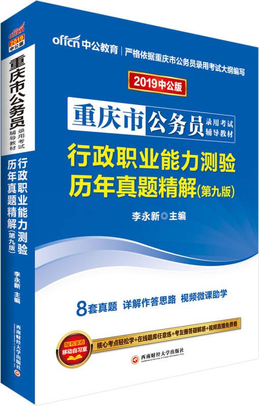 中公版·2019重庆市公务员录用考试辅导教材:行政职业能力测验历年真题精解