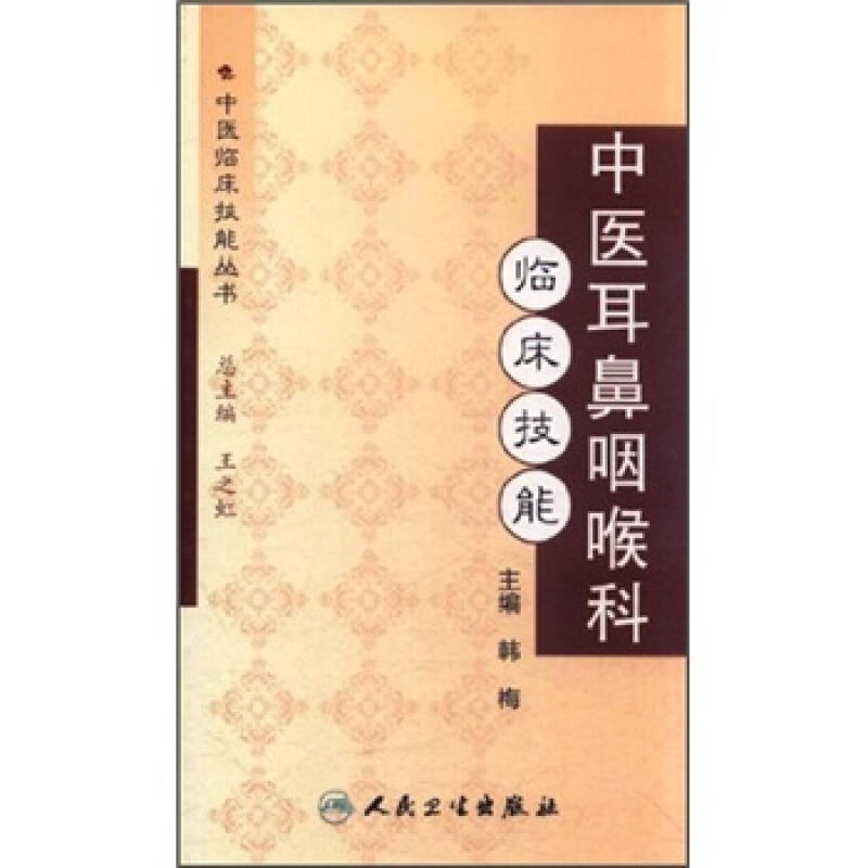 中医临床技能丛书·中医耳鼻咽喉科临床技能