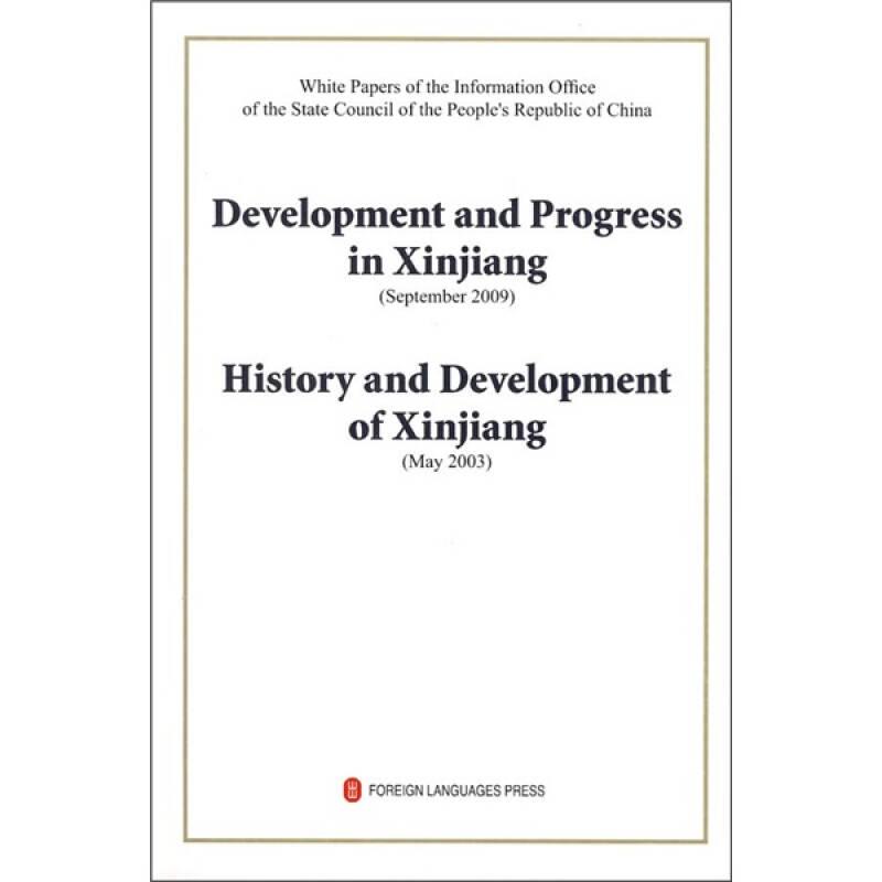 新疆的发展与进步新疆的历史与发展(英文版)