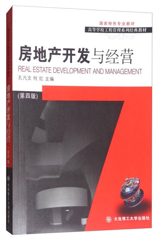 房地产开发与经营(第4版)/高校工程管理专业系列教材