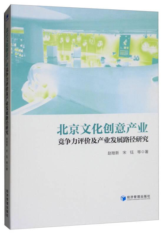 北京文化创意产业竞争力评价及产业发展路径研究