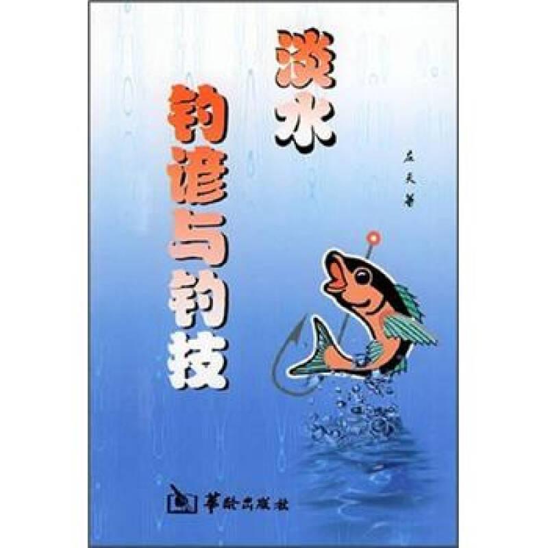 淡水钓谚与钓技