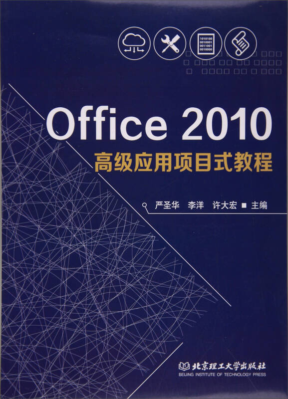 Office2010高级应用项目式教程