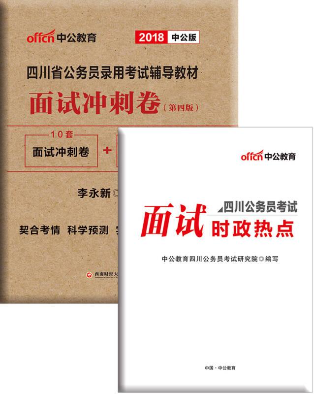 中公版·2018四川省公务员录用考试辅导教材:面试冲刺卷