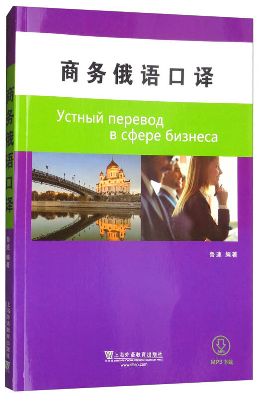 商务俄语口译(附网络下载)