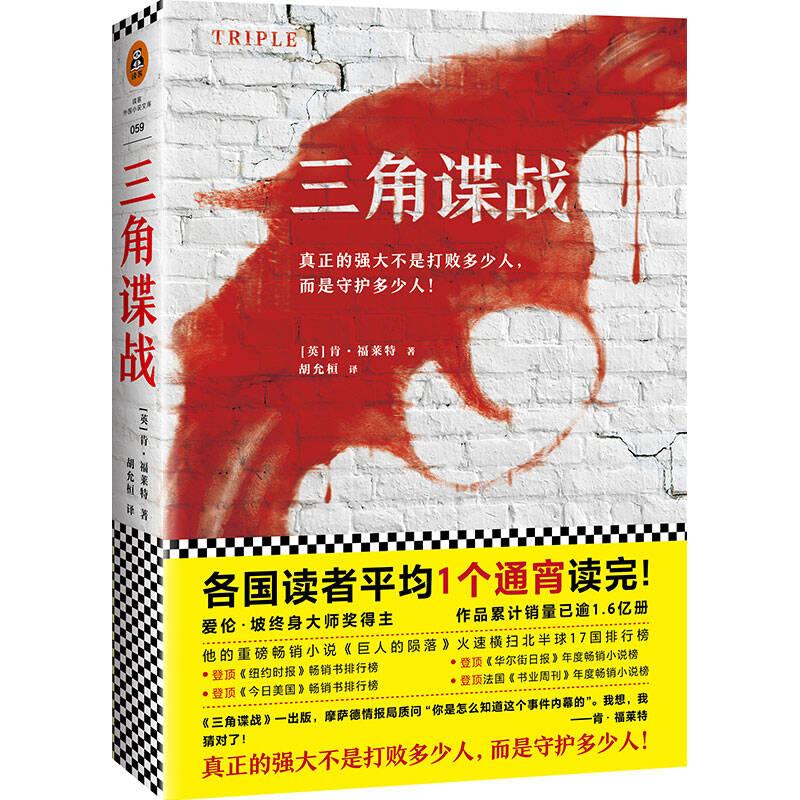 通宵小说肯·福莱特悬疑经典:三角谍战